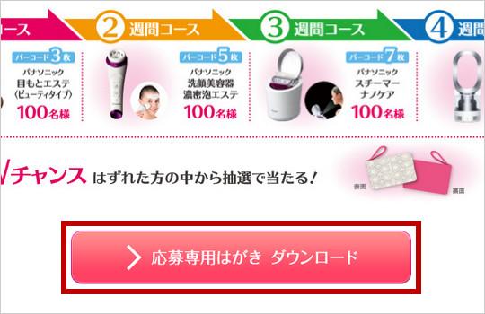 明治~うるおう生活キャンペーン!?目もとエステ・洗顔美容器・スチーマーなどが当たる!4