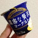 雪印ヨーグルトブラン~濃密な贅沢ヨーグルト100g←食べた感想