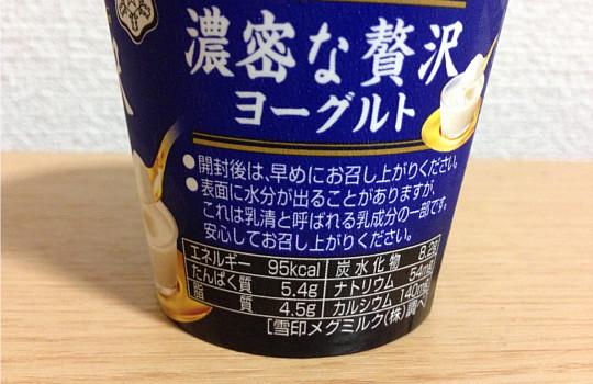 雪印ヨーグルトブラン~濃密な贅沢ヨーグルト100g←食べた感想3