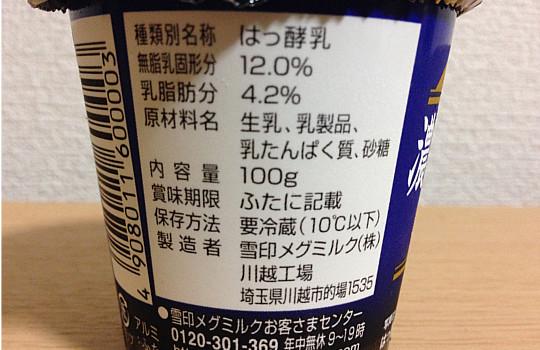 雪印ヨーグルトブラン~濃密な贅沢ヨーグルト100g←食べた感想4
