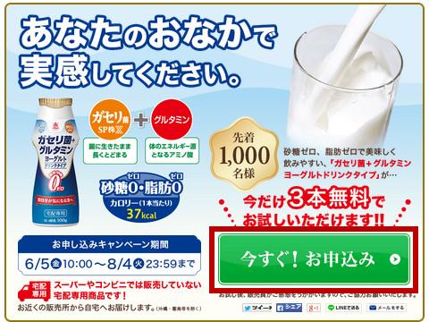 3本無料お試しキャンペーン!?恵・ガセリ菌+グルタミン飲むヨーグルト!