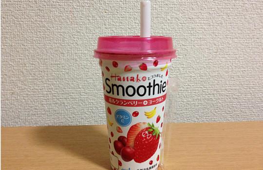 Hanakoとオハヨースムージー185g|苺&クランベリー+ヨーグルト←飲んだ感想5