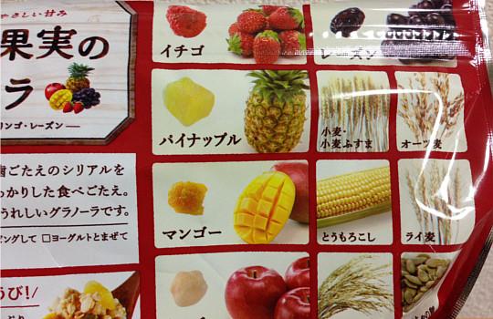ごろっと果実のグラノーラ~メープルが香る←小岩井生乳100%ヨーグルトで食べた感想!3