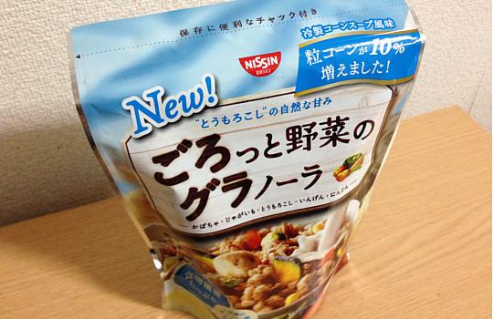 ごろっと野菜のグラノーラ(食物繊維)←小岩井生乳100%ヨーグルトで食べた感想!2