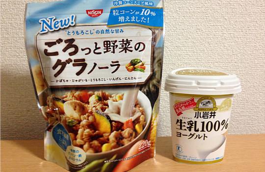 ごろっと野菜のグラノーラ(食物繊維)←小岩井生乳100%ヨーグルトで食べた感想!4