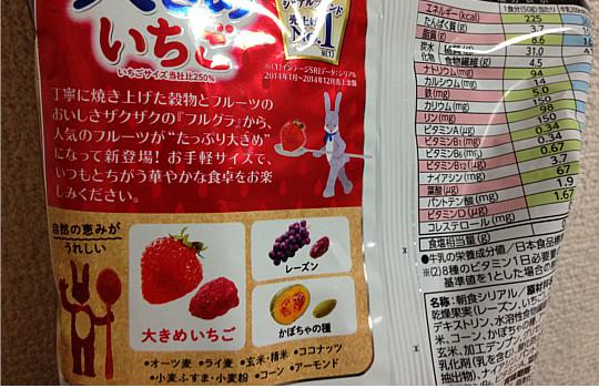 カルビー・フルグラ大きめいちご←小岩井生乳100%ヨーグルトで食べた感想!3
