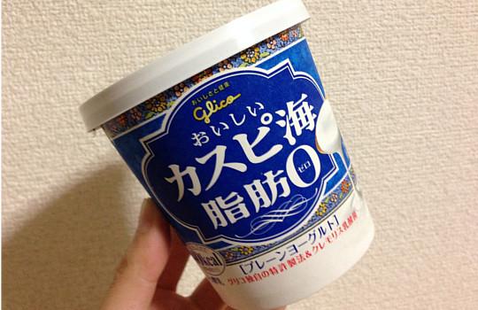グリコおいしいカスピ海ヨーグルト脂肪ゼロ・無糖400g←食べた感想
