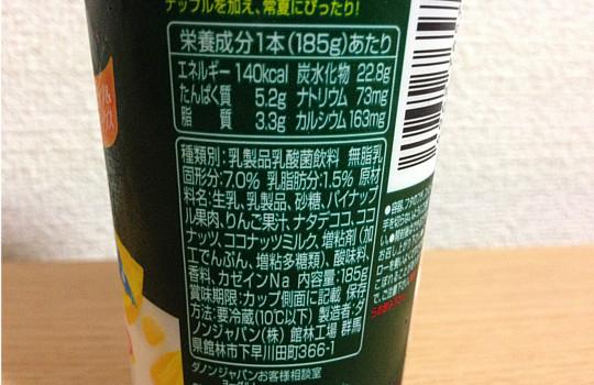 ダノンビオBE80常夏ココナッツ&パイナップルミックス185g←飲んだ感想3