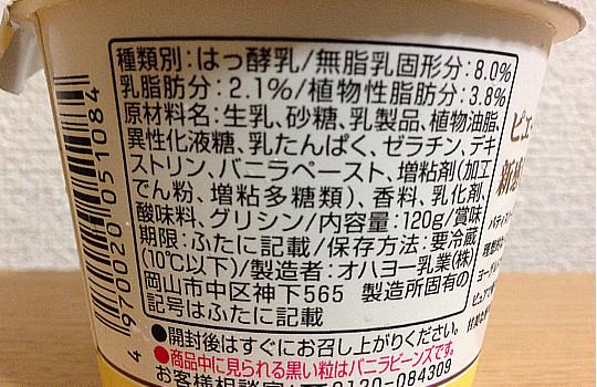 ピエールエルメ~ヴァニーユ|新感覚バニラヨーグルト←ふわっトロで上品!3
