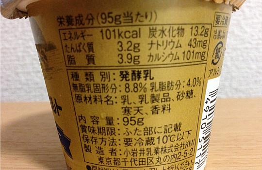 小岩井まきばヨーグルト95g こだわりクリーミー(良質生乳)←食べた感想3