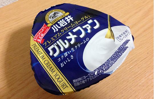 小岩井グルメファン~プレミアムクリームヨーグルト無糖130g←メッチャ美味しい2