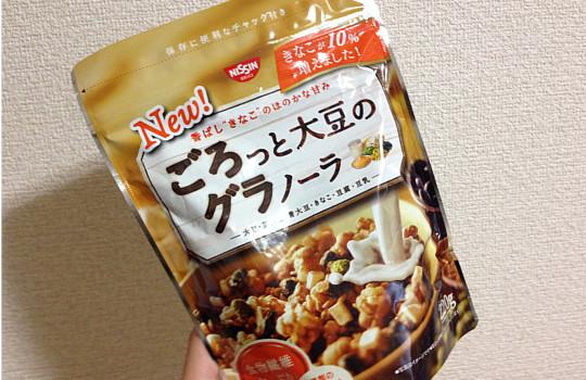 日清・ろごっと大豆のグラノーラ←小岩井生乳100%で食べた感想!