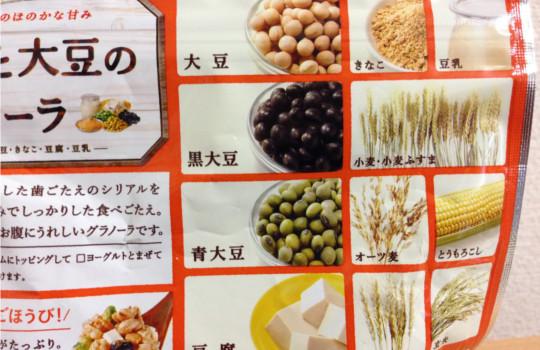 日清・ろごっと大豆のグラノーラ←小岩井生乳100%で食べた感想!3
