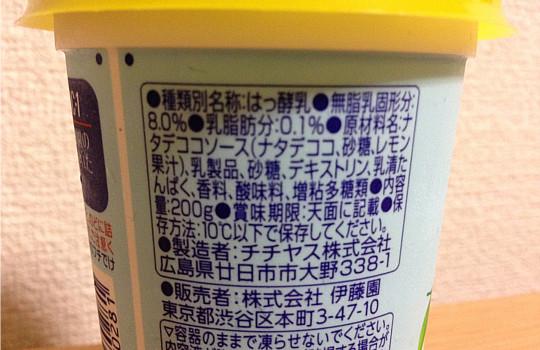 朝のYooナタデココ飲むヨーグルト200g 瀬戸内レモン仕立て←飲んだ感想3