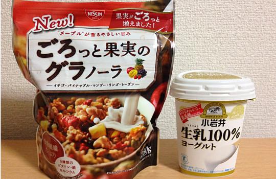 ごろっと果実のグラノーラ~メープルが香る←小岩井生乳100%ヨーグルトで食べた感想!4