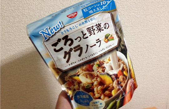 ごろっと野菜のグラノーラ(食物繊維)←小岩井生乳100%ヨーグルトで食べた感想!