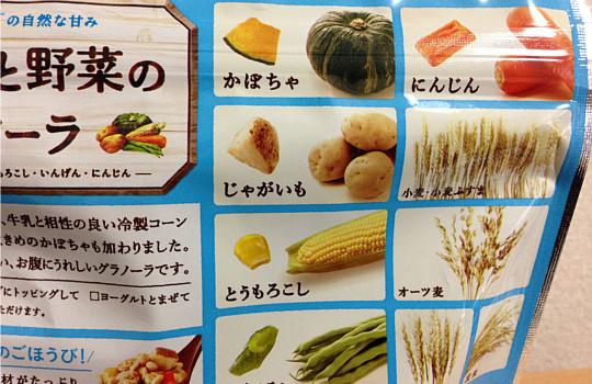 ごろっと野菜のグラノーラ(食物繊維)←小岩井生乳100%ヨーグルトで食べた感想!3