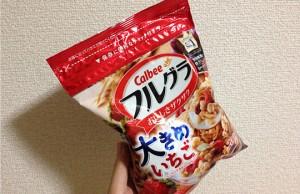 カルビー・フルグラ大きめいちご←小岩井生乳100%ヨーグルトで食べた感想!