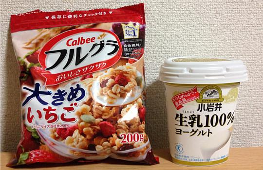 カルビー・フルグラ大きめいちご←小岩井生乳100%ヨーグルトで食べた感想!4