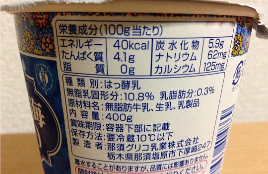 グリコおいしいカスピ海ヨーグルト脂肪ゼロ・無糖400g←食べた感想3