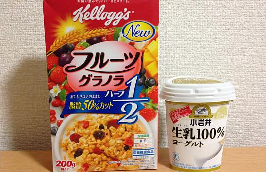 ケロッグフルーツグラノラ(ハーフ)←小岩井生乳100%ヨーグルトで食べた感想4