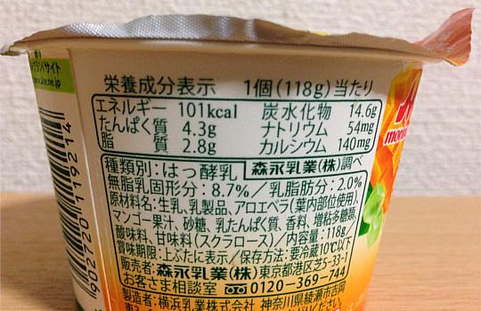 夏季限定~森永アロエヨーグルト+な素材マンゴー118g←食べた感想3