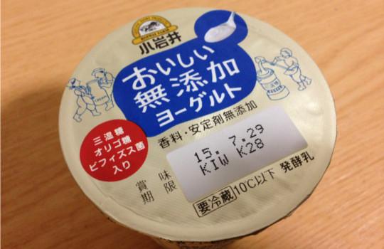 小岩井おいしい無添加ヨーグルト100g|香料・安定剤無添加←食べた感想2