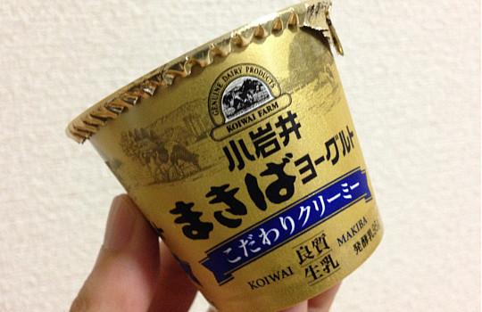 小岩井まきばヨーグルト95g|こだわりクリーミー(良質生乳)←食べた感想