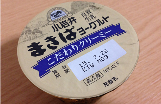 小岩井まきばヨーグルト95g|こだわりクリーミー(良質生乳)←食べた感想2