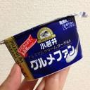 小岩井グルメファン~プレミアムクリームヨーグルト無糖130g←メッチャ美味しい