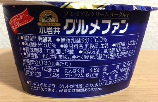 小岩井グルメファン~プレミアムクリームヨーグルト無糖130g←メッチャ美味しい3
