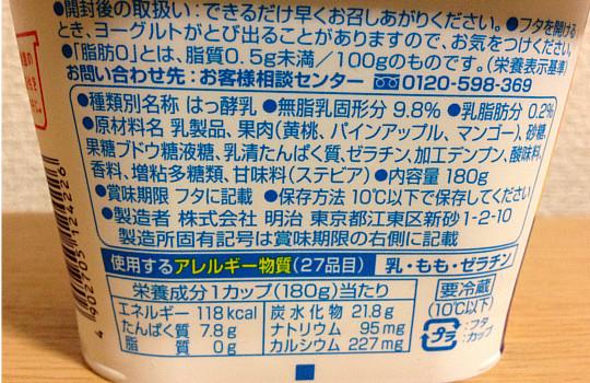 明治ブルガリアヨーグルト脂肪ゼロ180g|夏の果実ミックス←食べた感想3