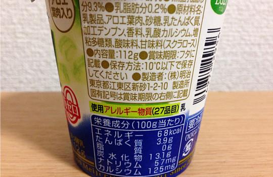 明治プロビオヨーグルトLG21アロエ脂肪ゼロ112g←効果・食べた感想3