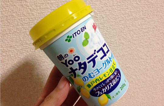 朝のYooナタデココ飲むヨーグルト200g|瀬戸内レモン仕立て←飲んだ感想