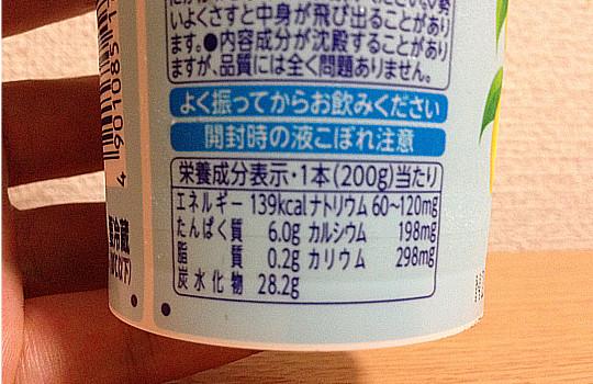 朝のYooナタデココ飲むヨーグルト200g|瀬戸内レモン仕立て←飲んだ感想4