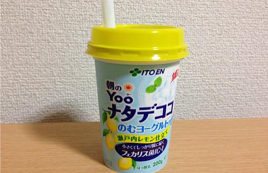 朝のYooナタデココ飲むヨーグルト200g|瀬戸内レモン仕立て←飲んだ感想5