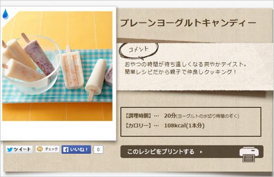 棒を刺すだけ「冷凍ヨーグルト」!?と、フローズンヨーグルトのレシピ!2