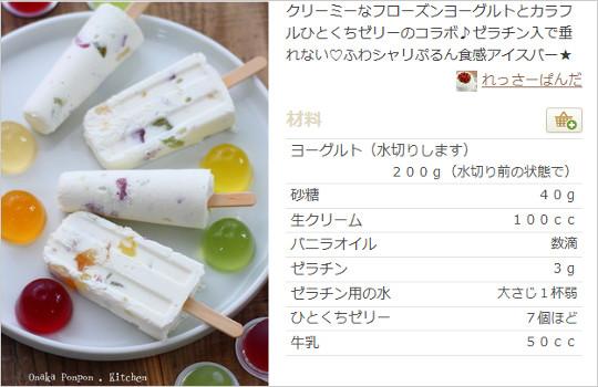 棒を刺すだけ「冷凍ヨーグルト」!?と、フローズンヨーグルトのレシピ!3