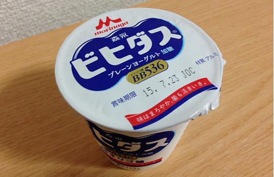 森永ビヒダスプレーンヨーグルト加糖112g|BB536+オリゴ糖←食べた感想2