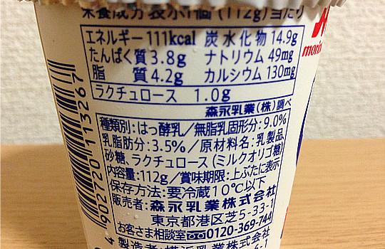 森永ビヒダスプレーンヨーグルト加糖112g|BB536+オリゴ糖←食べた感想3