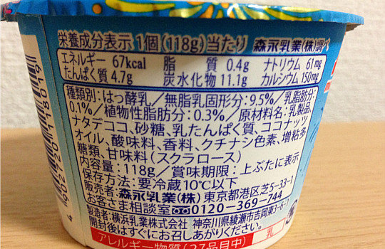 ~期間限定~森永・ラムネ風味ヨーグルトナタデココ入り118g←食べた感想3