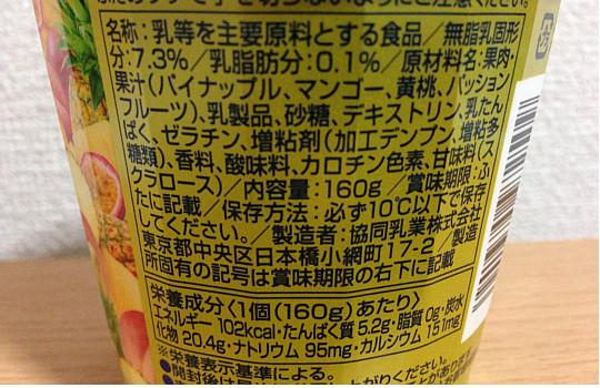 Doleパッションフルーツミックス&ヨーグルト脂肪ゼロ160g~プレミアム5
