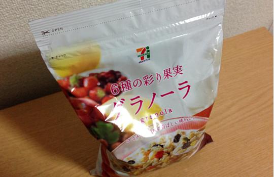 セブンイレブン・6種の彩り果実 グラノーラ(ココナッツ風味)←食べた感想2