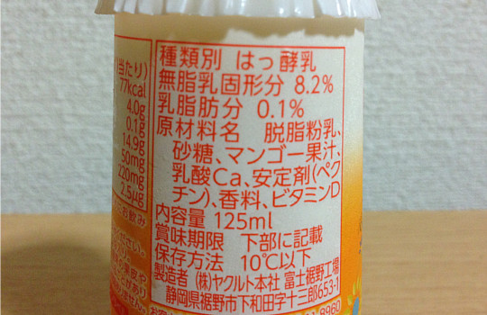 ヤクルト・ジョアマンゴー|乳酸菌シロタ株の凄い効果←飲んだ感想5