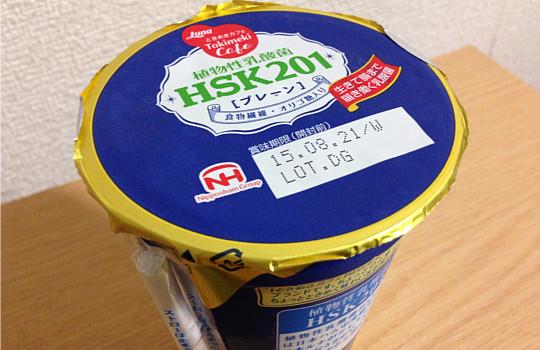 ルナときめきカフェ~植物性乳酸菌HSK201プレーン|効果や口コミ2