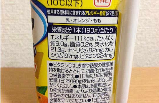 明治ブルガリアのむヨーグルト黄のフルーツ ビタミンC・LB81乳酸菌4