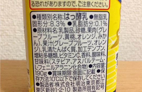 明治ブルガリアのむヨーグルト黄のフルーツ ビタミンC・LB81乳酸菌5