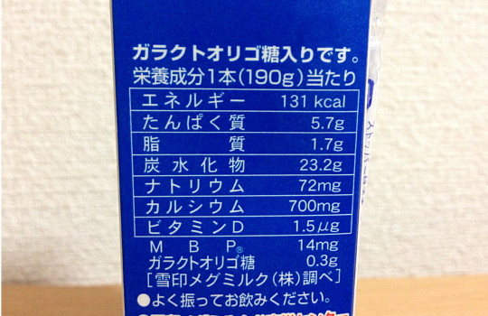 毎日骨太1日分のカルシウムのむヨーグルト190g|ビタミンD+MBP・低脂肪←飲んだ感想3