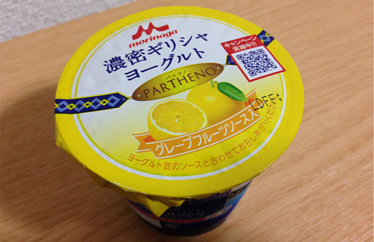 濃密ギリシャヨーグルト・グレープフルーツソース80g←食べた感想2