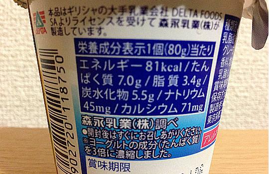 濃密ギリシャヨーグルト・グレープフルーツソース80g←食べた感想4